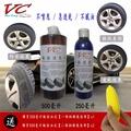 輪胎速乾油《 VC 》輪胎油 汽車美容 輪胎蠟 輪胎膏 輪胎保養 鍍膜 輪胎刷