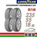 【GOODYEAR 固特異】EFFICIENTGRIP PERFORMANCE SUV 舒適休旅輪胎_四入組_235/55/18(EPS)