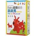 紅色小鹿:Baby感覺統合跳跳馬