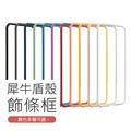 MOD iPhone X 6s 6s+ 7 7+ 8 8+ 犀牛盾殼飾條框 高品質 替換單品 【G88】