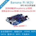 banana pi开发板 香蕉派BPI-M2Ultra 四核全志R40安卓5.1主板M2U 套餐1(标配+电源) 标配+TF卡