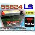 湯淺 YUASA 55B24LS 汽車電池 可加大至 65B24LS 75B24LS 80B24LS(未含運費)