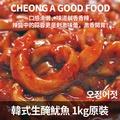 【韓購網】韓國生醃魷魚1kg原裝★辣鹹甜蒜香開胃小菜★韓式小菜生魷魚