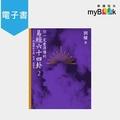 【myBook】你一定看得懂的易經六十四卦2:終極解卦手冊〔財運、愛情篇〕(電子書)