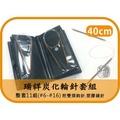 【40cm碳化輪針套組】整套11組 編織工具 毛線編織 勾針 鉤針 棒針 竹鉤針 輪針