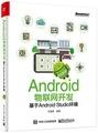 Android物聯網開發:基於Android Studio環境
