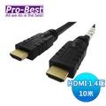 柏旭佳PRO-BEST HDMI線 10米(HDMI-CBL-FHD-1.4-10)