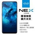 【買一送一】VIVO NEX 6.59吋AI 智慧旗艦機(8G/128G) 黑-贈ASUS ZA550KL 閃亮金一台