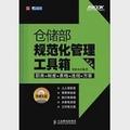 1CD--倉儲部規範化管理工具箱(第2版)