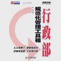 1CD-弗布克1+1管理工具箱系列:行政部規范化管理工具箱