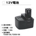 TALON達龍 12V鎳鎘電池1.3AH BPS-120