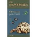 【 月發小舖 】陸龜飼料 LT-20 送項圈 赫漫 象龜 蘇卡達 雅達博拉 紅腿 黃腿  天然 營養 飼料 象龜飼料 龜