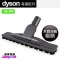 【建軍電器】詢問折扣碼附發票 Dyson 木質地板 關節硬地板 V6 SV09 SV03 DC52 DC37 DC46