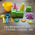 兒童沙攤玩具 玩沙工具 共12件 ,附收納袋,二手有使用痕跡,介意請繞道,謝謝