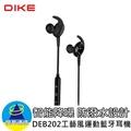 DIKE DEB202 工藝風運動藍芽耳機 藍牙4.1 防潑水 運動耳機 線控耳機 入耳式 麥克風 頸掛式藍芽耳機