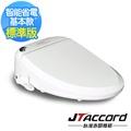 【台灣吉田】智能型微電腦馬桶蓋/馬桶座。標準版(JT-100A)