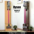 完美主義|Dyson無線手持式吸塵器掛架(不含吸塵器)直立式無線吸塵器 收納架 置物架 隙縫架 吸塵器架【L0010】
