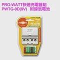 PRO-WATT (9V)快速充電器TG-9D+2顆9V充電電池