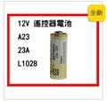 【鑫巢】 27A 12V電池 遙控器電池.(吊卡 整盒裝)