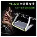 健腹器超低下殺 ! YL-688全能健身機/六塊腹肌健身器/收腹器/仰臥起坐【1313健康館】九合一多功能肌群訓練