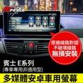 【送免費安裝】賓士 E系列 W212 S212 C212 專用 10.2吋 多媒體安卓大螢幕【禾笙科技】