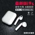 i9S-TWS 最新款 雙耳 磁吸 無線 藍牙 耳機
