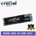Micron 美光 Crucial  MX500 250GB M.2 2280 SATAⅢ 固態硬碟
