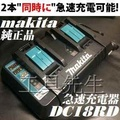 型號:DC18RD【工具先生】牧田 makita 雙電池座充 7.2V~18V 多用型 原廠 快速充電器 含USB充電