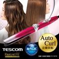 【TESCOM】ITH1700TW 負離子自動直捲髮器