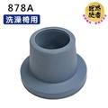 【感恩使者】橡膠腳套 腳墊 ZHTW1719-878A -孔徑2.7cm 高3.8cm 黑色 2個入(洗澡椅使用腳套)