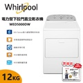 【Whirlpool惠而浦】 12公斤直立電力型乾衣機 WED5000DW 台灣公司貨