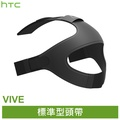 HTC VIVE 標準型頭帶 虛擬實境 裸裝