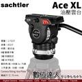 德國 Sachtler 沙雀 ACE XL 油壓雲台 攝錄影雲台 / ACEXL 載重2-8KG 數位達人