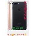分期 Apple iPhone 7 Plus I7+ 128GB 手機分期 免頭款 免財力證明  免卡 分期 24期價