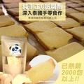 泰國手工作坊平民美食焦香酥脆奶酥起司脆土司零食