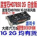 藍寶石HD7850 R9 270 1G2G 臺式機游戲顯卡拼GTX970GTX960GTX1060