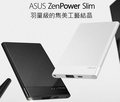 ASUS ZenPower Slim 4000mAh 原廠行動電源