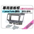 汽車音響批發★三菱 Lancer Fortis (銀色) 2012-2016 音響面板框 MI-2073TS