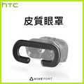 HTC VR COVER 皮質眼罩 SIMPLE WEAR VIVE