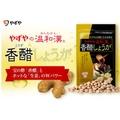 【元氣小舖】日本 YAZUYA 雅滋養 生薑香醋錠 高濃度胺基酸香醋 380mgX93錠