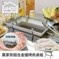 烤肉爐 燒烤桌 烤肉桌【DAW010】萬家夯鋁合金爐烤肉桌組 Amos