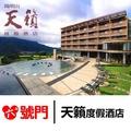 【免運】陽明山 天籟渡假酒店露天風呂 泡湯券