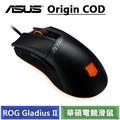 華碩 ASUS ROG Gladius II Origin COD 電競滑鼠