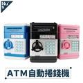 保險櫃自動捲錢機 ATM自動捲錢機 密碼存錢筒 保險櫃存錢桶 保險櫃捲錢機 ATM捲錢機 撲滿