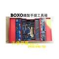 工具箱/鐵製手提工具箱/BOXO-ECC8005工具箱/手提工具上箱(含工具)工具組/工具