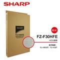 【SHARP 夏普】FU-HM30T、FU-H30T專用HEPA濾網 FZ-F30HFE
