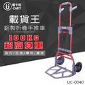 【U-cart 優卡得】100KG超高負重!鋁製折疊手推車 UC-0040(手推車)