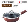 全能平底鍋(L)巧克力色 日本原裝不沾鍋 日本製平底鍋 深型平底鍋 (L)重量/約1.2kg