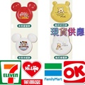 現貨7-11 夢幻露營 經典造型盤 迪士尼