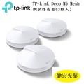 聊聊有優惠超取免運可刷卡~TP-Link Deco M5 Mesh Wi-Fi系統無線網狀路由器